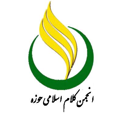 انجمن کلام اسلامی حوزه