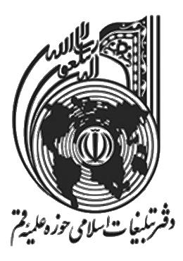 دفتر تبلیغات اسلامی حوزهی علمیهی قم