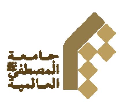 جامعة المصطفی العالمیة