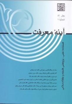 بررسی معقولیت دلالت کرامت (وقایع خارق عادت دینی) در تطبیق میان اسلام و مسیحیت