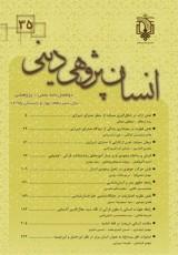 نقش اراده در شکلگیری معرفت از منظر صدرای شیرازی