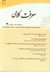 وحدت یا تعدد کتاب پیشین الهی در قرآن