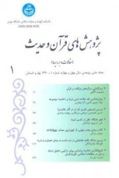 کتاب «الجامعه» و نقش آن در فرآیند تبیین آموزه های شیعی