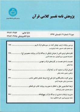 پژوهش نامه تفسیر قرآن