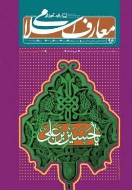 رشد آموزش قرآن و معارف اسلامی