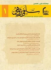 نقد دیدگاه ناصر القفاری در مسئلهی رؤیت خداوند