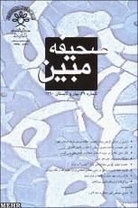 مفهوم حکمت در قرآن و حدیث