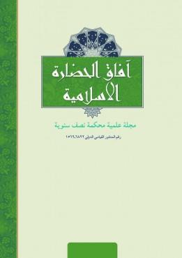 آفاق الحضارة الاسلامیة
