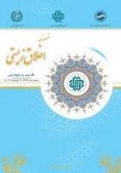 بررسی جایگاه اختیار و عدالت اخلاقی در گستره عدالت اجتماعی اسلامی