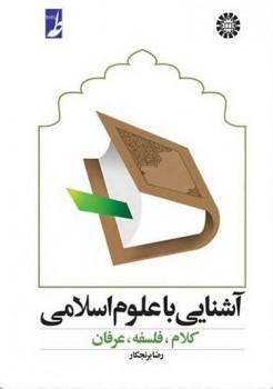 آشنایی با علوم اسلامی : کلام، فلسفه و عرفان