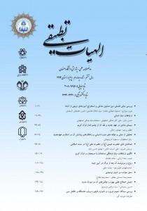 بررسی و نقد الاهیات سلبی دیونیسیوس در پرتو رهیافت قرآن و احادیث