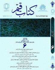 امامت و خاتمیّت از دیدگاه قرآن و روایات