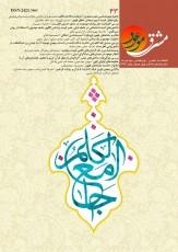 نقش امام غایب در هدایت و مبانی آن