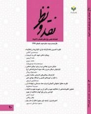 نفس در قرآن و روایات