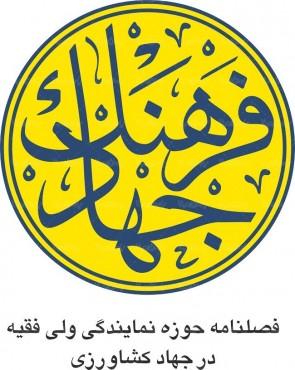 فرهنگ جهاد