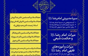 سومین همایش علمی «سیرهی امام رضا؛ آموزهها و کارکردها»