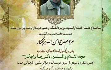 مراسم بزرگداشت مرحوم امن الله برنجکار